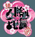 続『刀剣乱舞-花丸-』