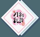 刀剣乱舞 -花丸-