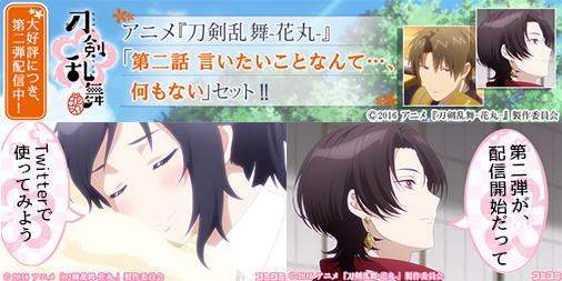 コミコミ『刀剣乱舞 -花丸-』コマスタンプセット/第二話