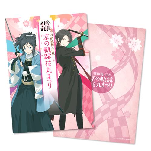 刀剣乱舞-花丸- 京の軌跡花丸まつり クリアファイル