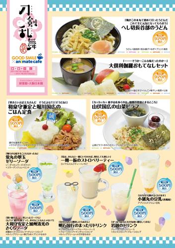 アニメ『刀剣乱舞-花丸-』×アニメイトカフェ(後半)