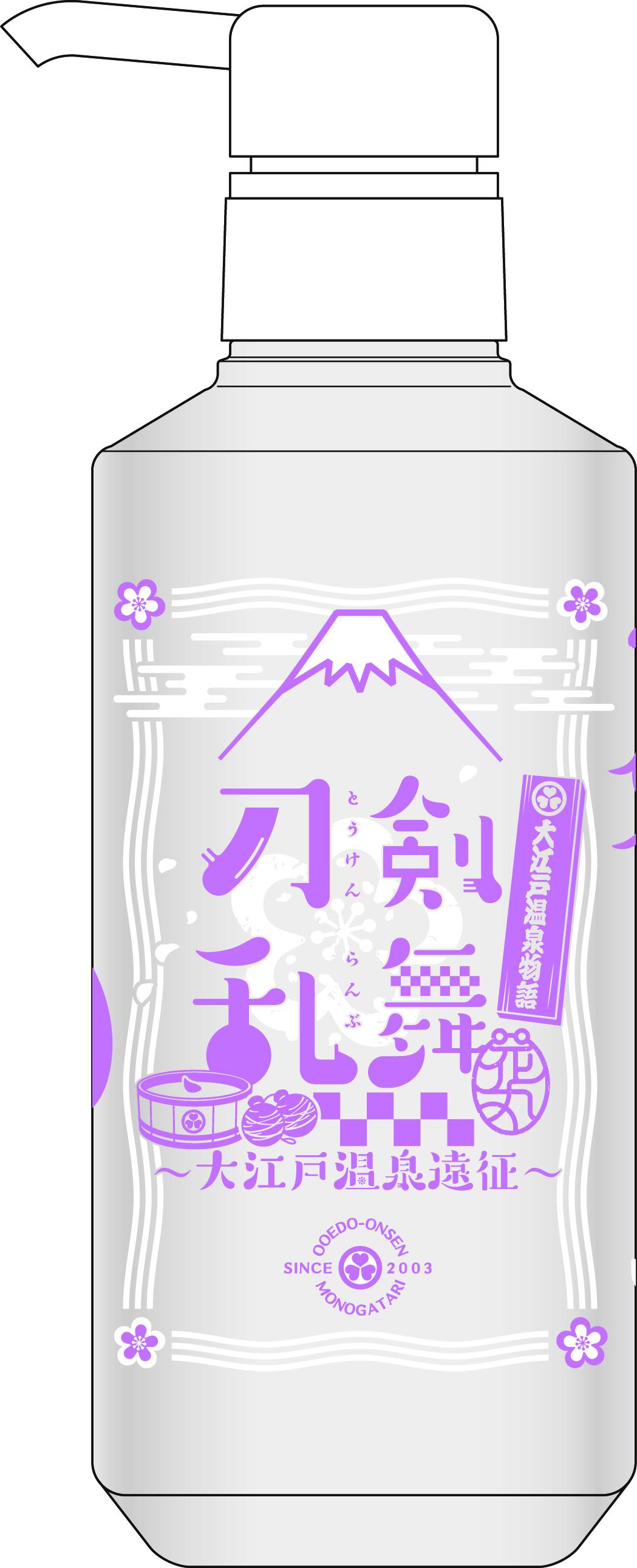 刀剣乱舞-花丸-×大江戸温泉物語 シャンプーボトル