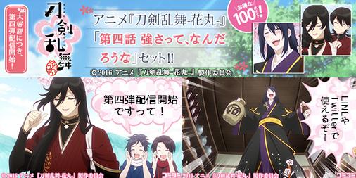 コミコミ『刀剣乱舞 -花丸-』コマスタンプセット/第四話