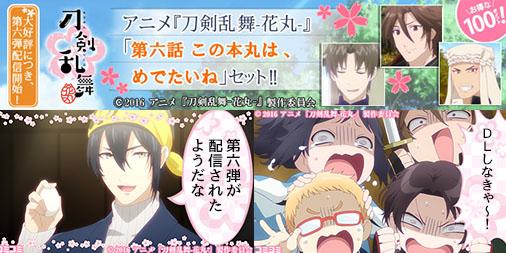 コミコミ『刀剣乱舞 -花丸-』コマスタンプセット/第六話