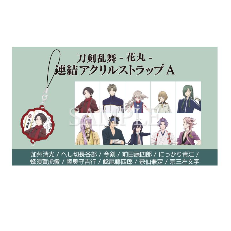 本丸博 『刀剣乱舞 -花丸- 』連結アクリルストラップ A【ブラインドパッケージ】