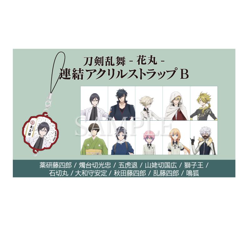 本丸博 『刀剣乱舞 -花丸- 』連結アクリルストラップ B【ブラインドパッケージ】