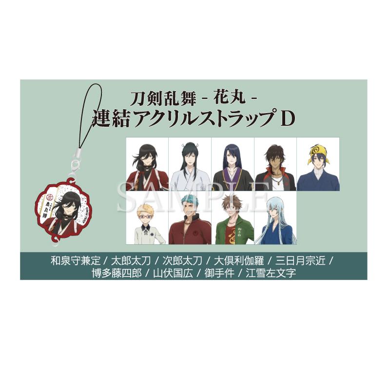 1月12日:本丸博 『刀剣乱舞 -花丸- 』連結アクリルストラップ D【ブラインドパッケージ】