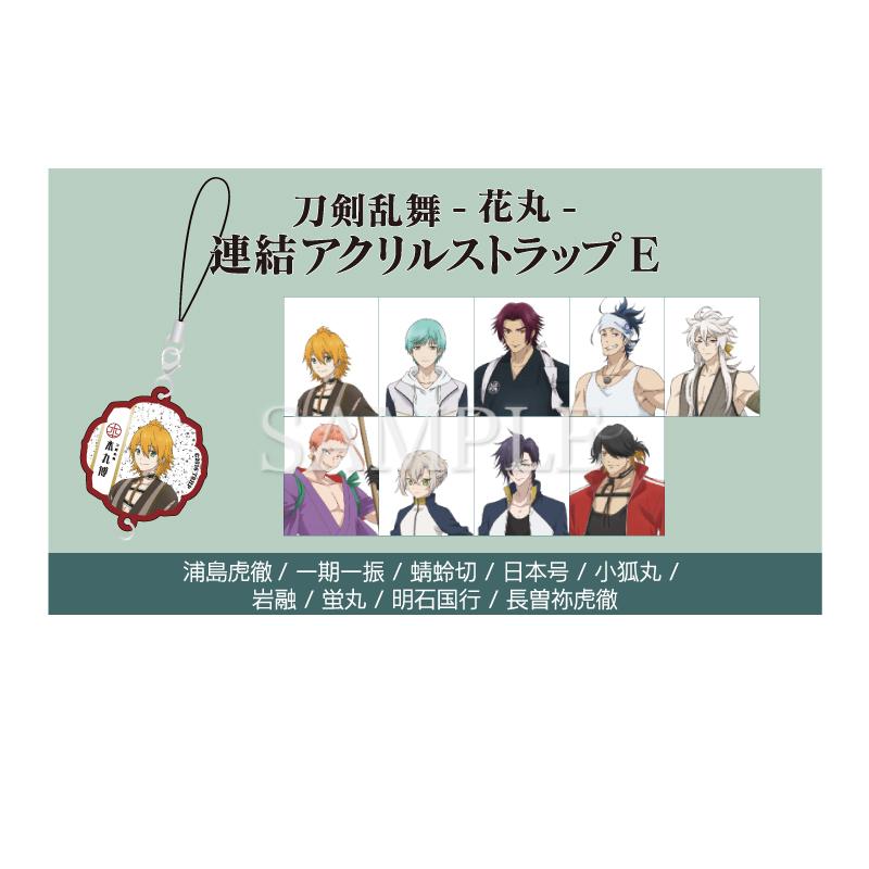 本丸博 『刀剣乱舞 -花丸- 』連結アクリルストラップ E【ブラインドパッケージ】