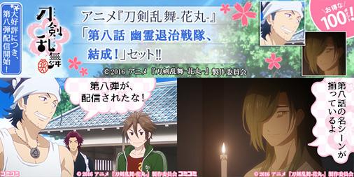 コミコミ『刀剣乱舞 -花丸-』コマスタンプセット/第八話