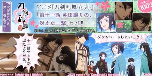 コミコミ『刀剣乱舞 -花丸-』コマスタンプセット/第十一話