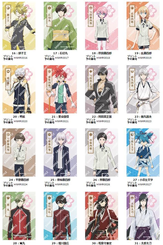 アニメ『刀剣乱舞-花丸-』ブロマイドプリント 第二弾