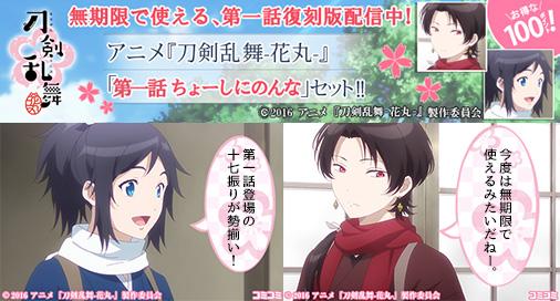 コミコミ『刀剣乱舞 -花丸-』コマスタンプセット/第一話復刻版