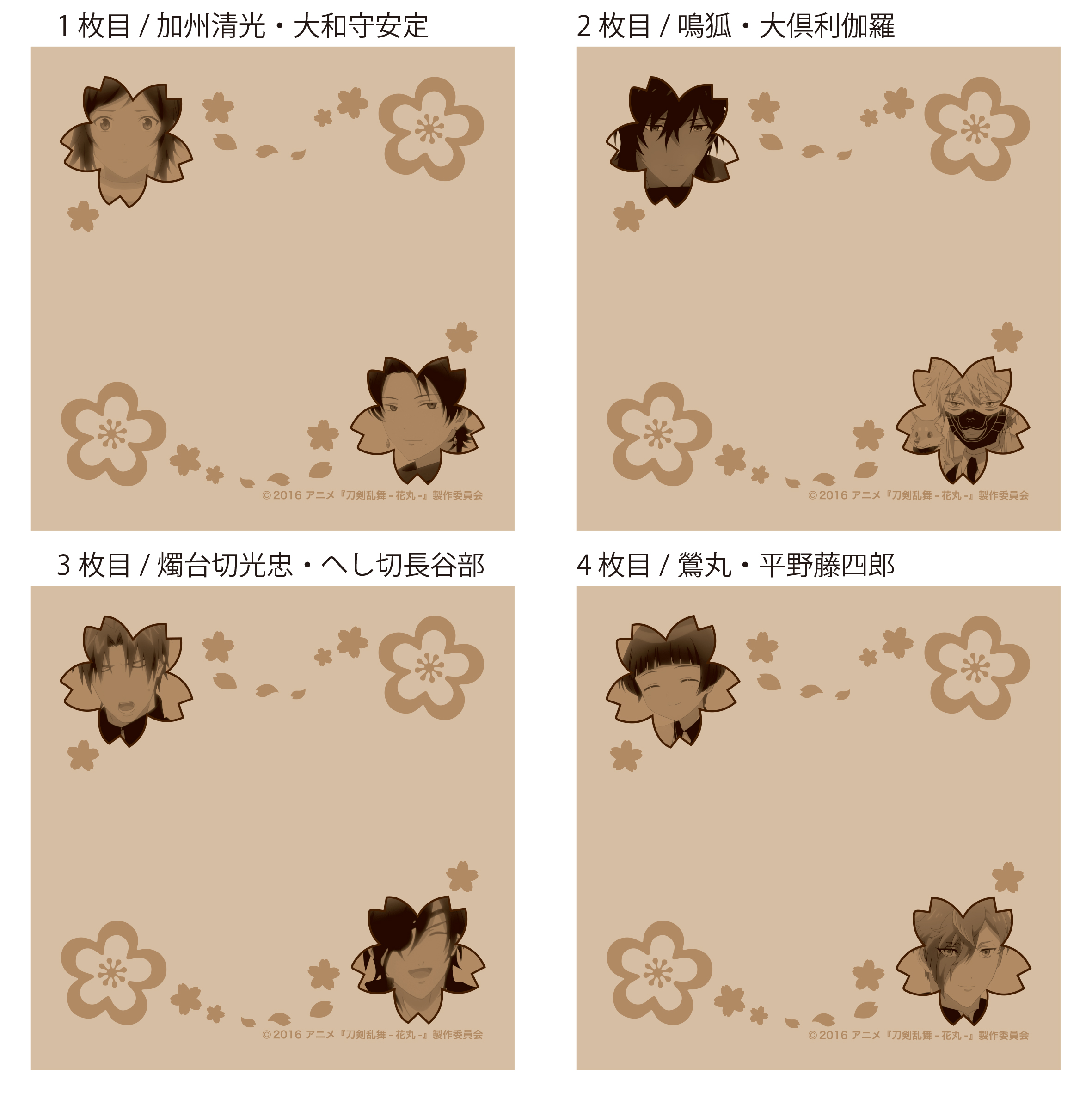 「刀剣乱舞-花丸-」クラフト風付箋