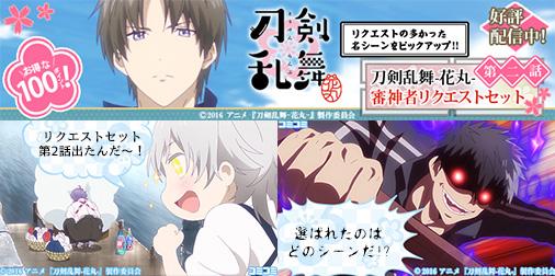 コミコミ『刀剣乱舞 -花丸-』コマスタンプセット 「第二話 審神者リクエストセット」