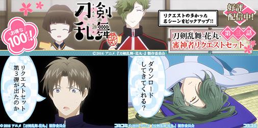 6月27日:コミコミ『刀剣乱舞 -花丸-』コマスタンプセット 「第三話 審神者リクエストセット」