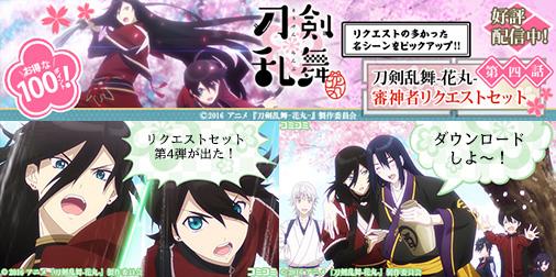 7月31日:コミコミ『刀剣乱舞-花丸-』コマスタンプセット 「第四話 審神者リクエストセット」