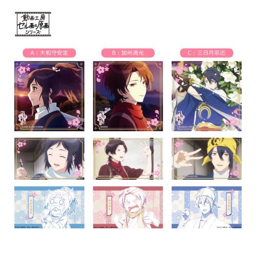 11月6日:『刀剣乱舞-花丸-』セル画&原画きらめきステッカーセット(12種)