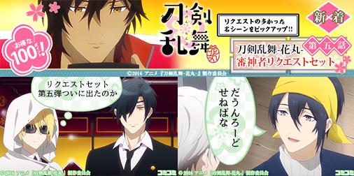 コミコミ『刀剣乱舞 -花丸-』コマスタンプセット 「第五話 審神者リクエストセット」