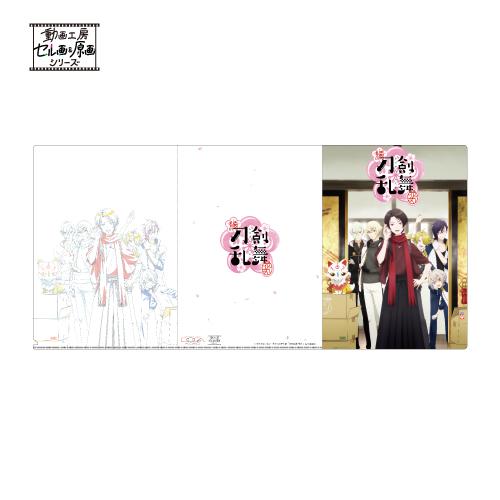 続『刀剣乱舞-花丸-』セル画&原画見比べクリアファイル第1弾