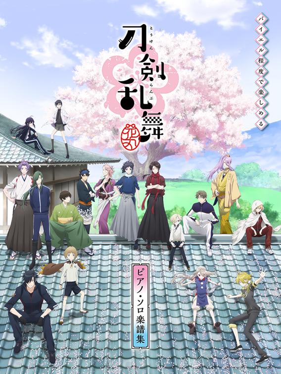 1月11日:アニメ 『刀剣乱舞-花丸-』 ピアノ・ソロ楽譜集