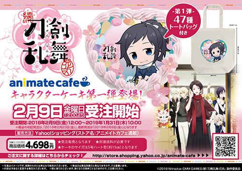 続『刀剣乱舞-花丸-』キャラクターケーキ