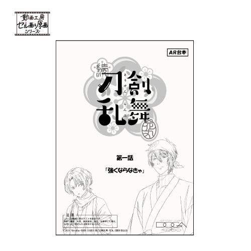 続『刀剣乱舞-花丸-』台本風ノート