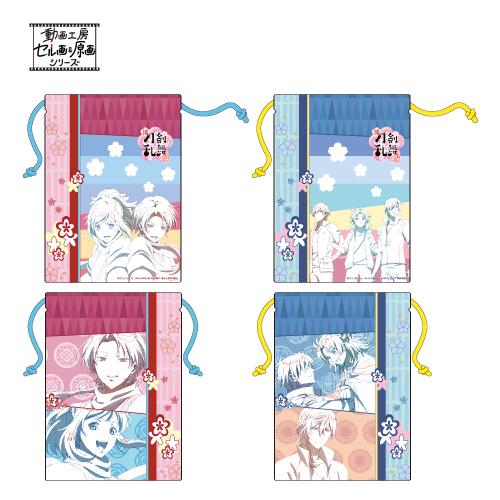 2月5日:続『刀剣乱舞-花丸-』原画巾着ポーチ第1弾