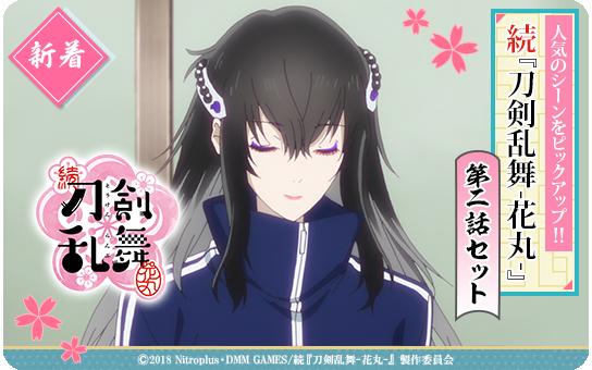 コミコミ 続『刀剣乱舞-花丸-』コマスタンプセット 第二話セット